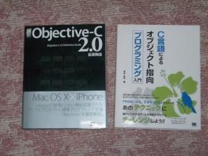 Objective-C2.0ほか