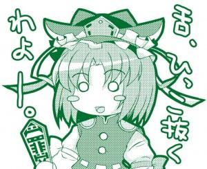 四季映姫・ヤマザナドゥ