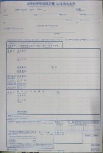 国際送金の書類