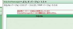 SQLiteManagerエラー