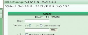 SQLiteManager正常
