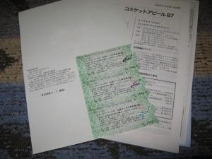 C87書類