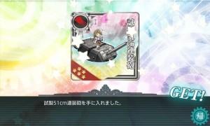 試製51cm連装砲