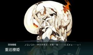 重巡棲姫最終形態