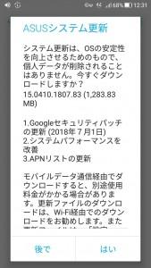 Android8のアプデ