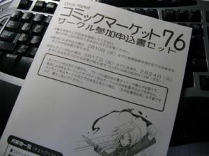 コミケ76申込書