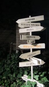 ナゾの道標