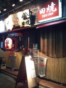 田焼(旧ヴェガ亭)