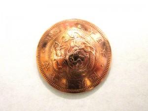 竜1銭銅貨