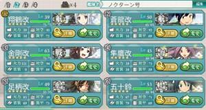 予備第2艦隊