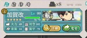 加賀さんLV99