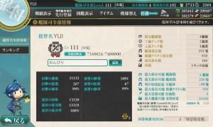 E-5突破時の司令部